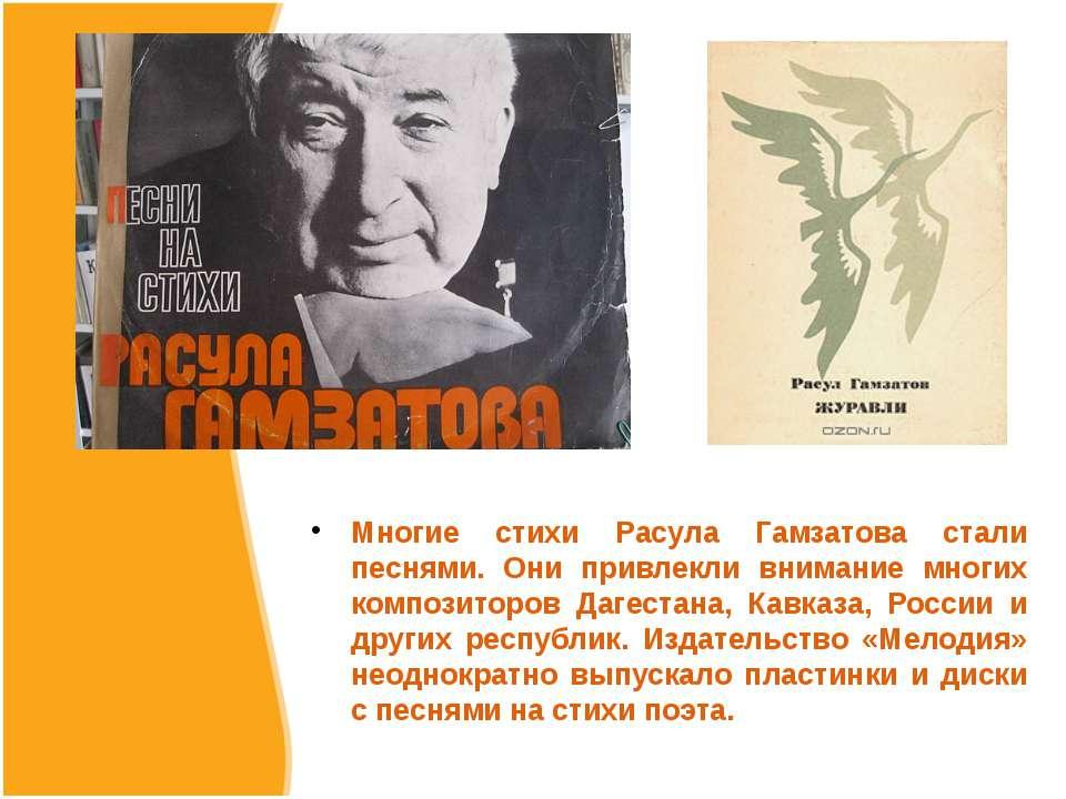 Многие стихи Расула Гамзатова стали песнями. Они привлекли внимание многих ко...