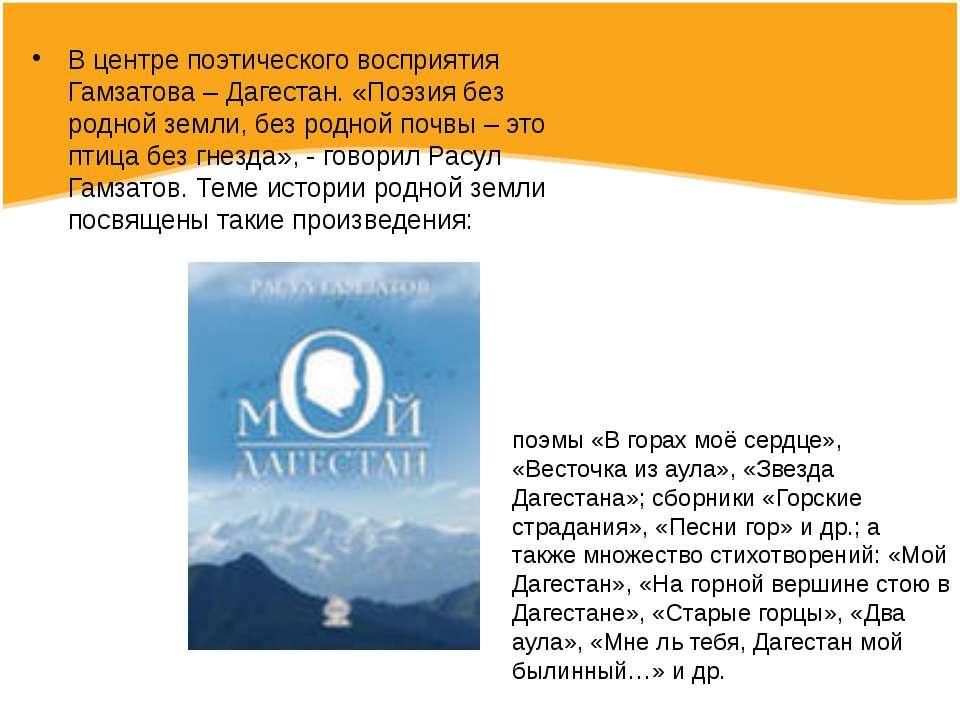 В центре поэтического восприятия Гамзатова – Дагестан. «Поэзия без родной зем...
