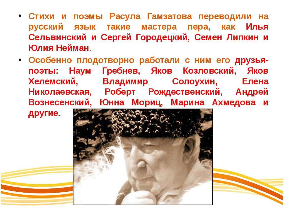 Стихи и поэмы Расула Гамзатова переводили на русский язык такие мастера пера,...