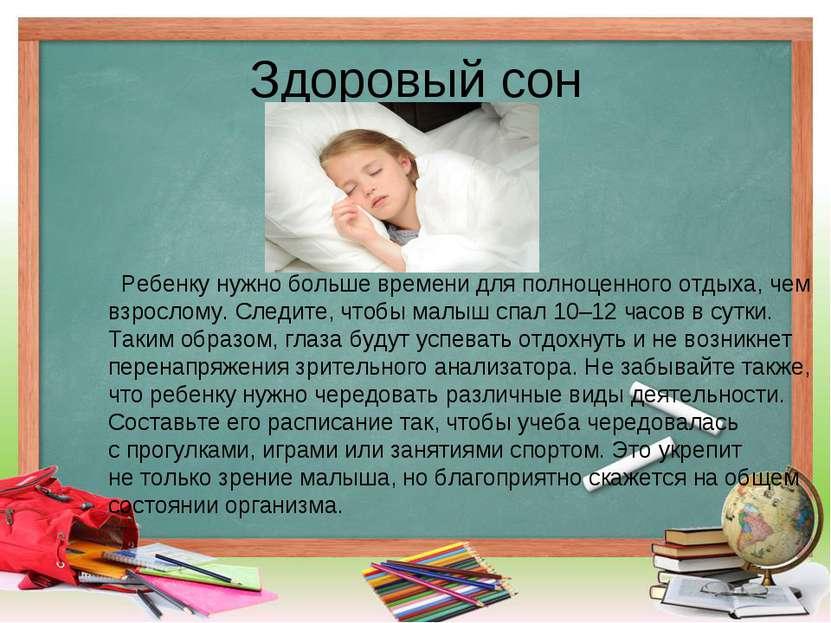 Здоровый сон Ребенку нужно больше времени дляполноценного отдыха, чем взросл...