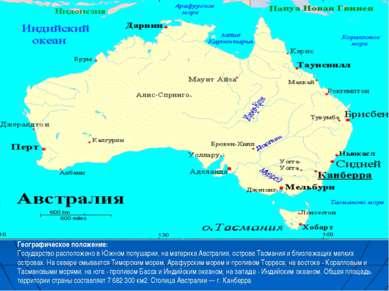 Географическое положение: Государство расположено в Южном полушарии, на матер...