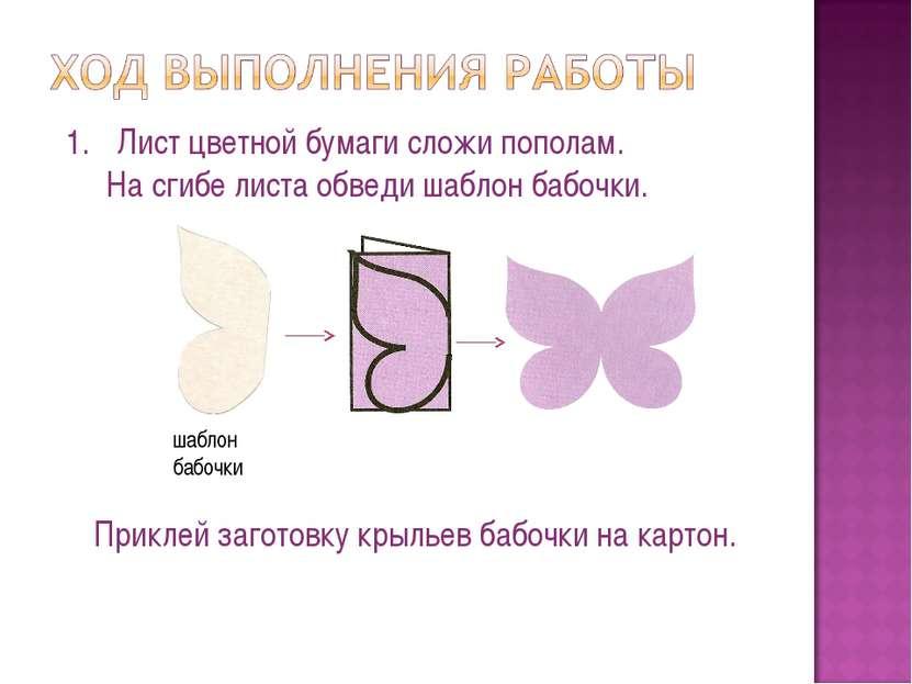 Лист цветной бумаги сложи пополам. На сгибе листа обведи шаблон бабочки. шабл...