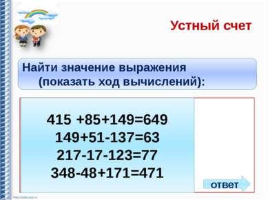 Устный счет Найти значение выражения (показать ход вычислений): 1) 415 + (149...