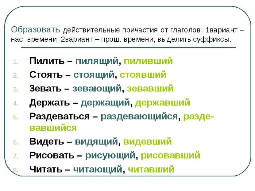 Образовать действительные причастия от глаголов: 1вариант – нас. времени, 2ва...