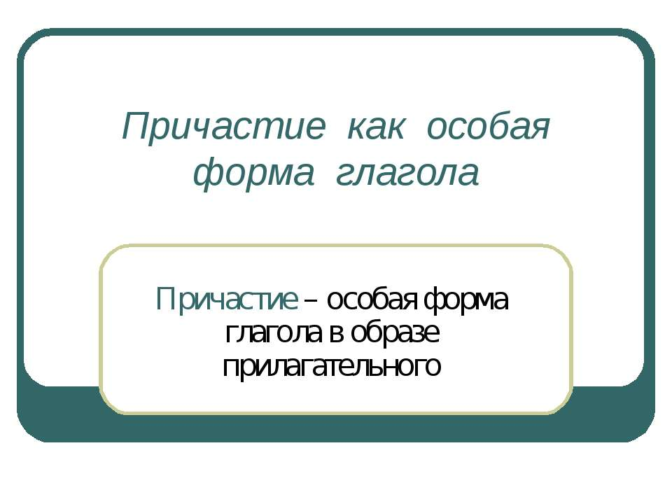 Причастие как особая форма глагола Причастие – особая форма глагола в образе ...