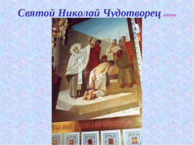 Святой Николай Чудотворец иконы