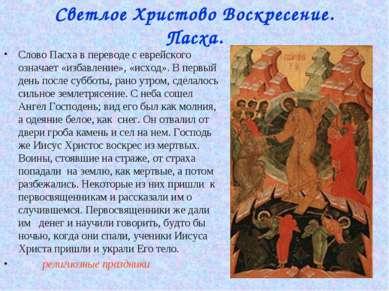 Светлое Христово Воскресение. Пасха. Слово Пасха в переводе с еврейского озна...