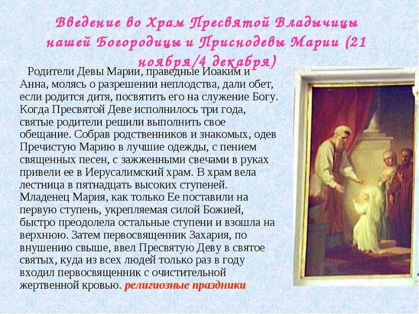 Введение во Храм Пресвятой Владычицы нашей Богородицы и Приснодевы Марии (21 ...