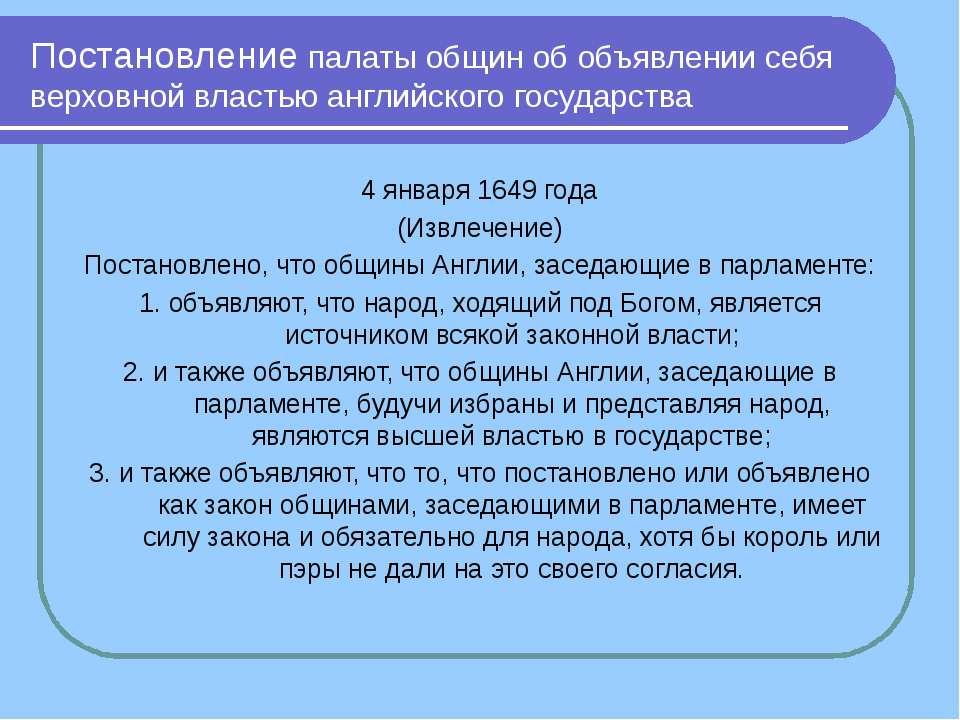 Постановление палаты общин об объявлении себя верховной властью английского г...