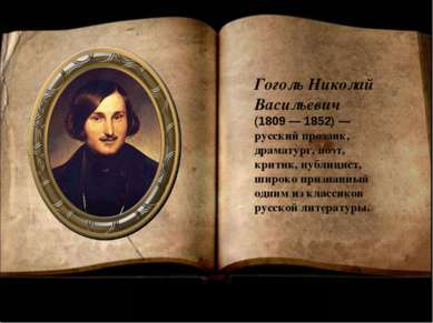 Гоголь Николай Васильевич (1809 — 1852) — русскийпрозаик, драматург,поэт,...