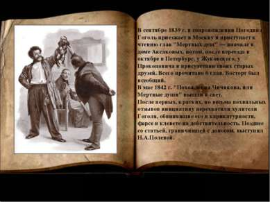 В сентябре 1839 г. в сопровождении Погодина Гоголь приезжает в Москву и прист...