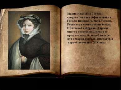 Мария Ивановна Гоголь— супруга Василия Афанасьевича Гоголя-Яновского, мать Го...