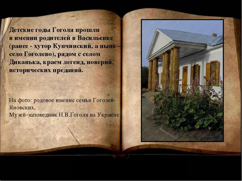 Детские годы Гоголя прошли в имении родителей в Васильевке (ранее - хутор Куп...