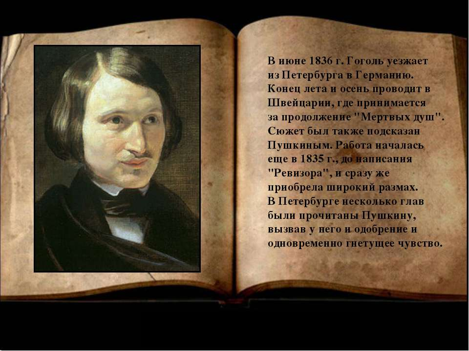 В июне 1836 г. Гоголь уезжает из Петербурга в Германию. Конец лета и осень пр...