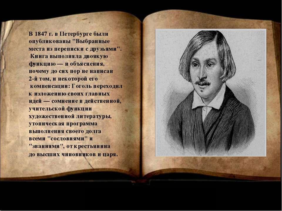 """В 1847 г. в Петербурге были опубликованы """"Выбранные места из переписки с друз..."""