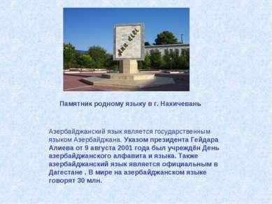 Азербайджанский язык является государственным языком Азербайджана. Указом пре...