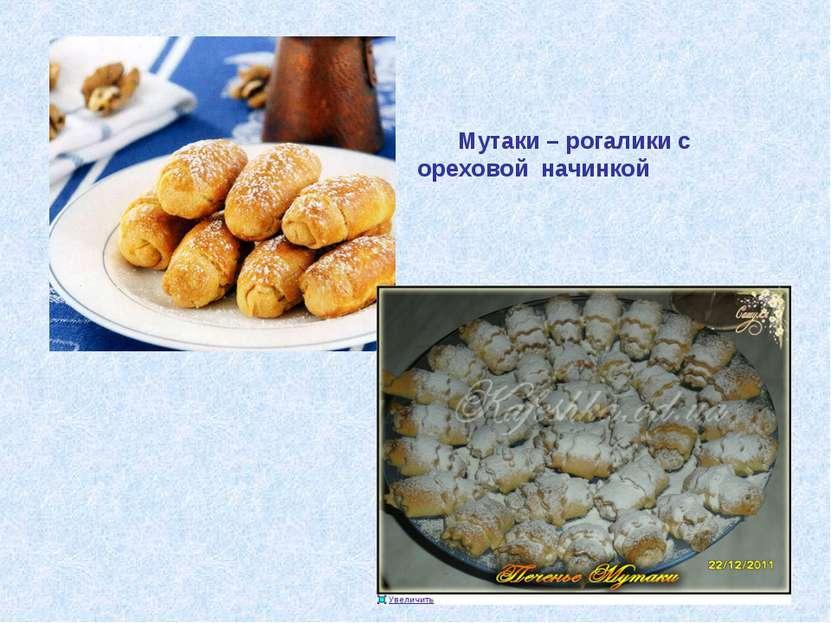 Мутаки – рогалики с ореховой начинкой