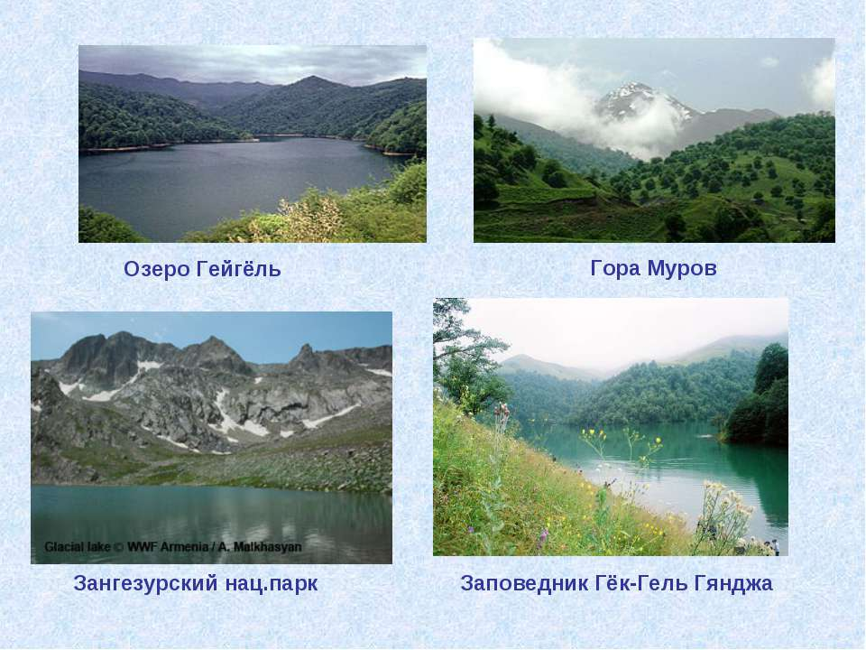 Озеро Гейгёль Гора Муров Зангезурский нац.парк Заповедник Гёк-Гель Гянджа