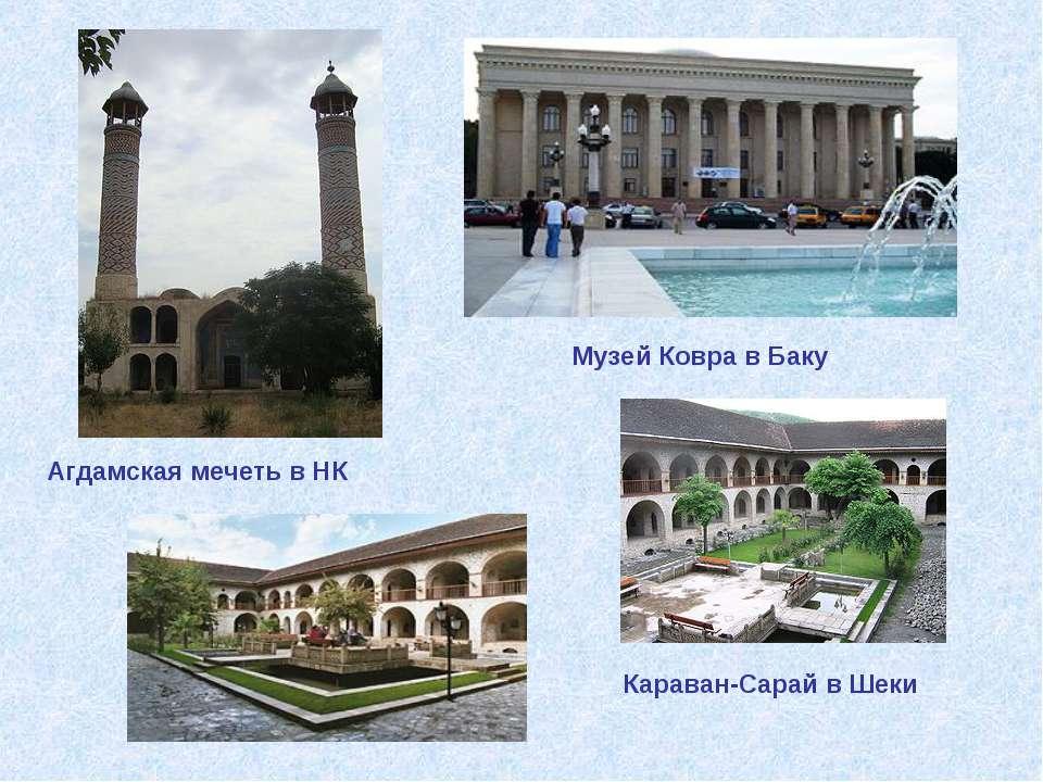 Агдамская мечеть в НК Музей Ковра в Баку Караван-Сарай в Шеки
