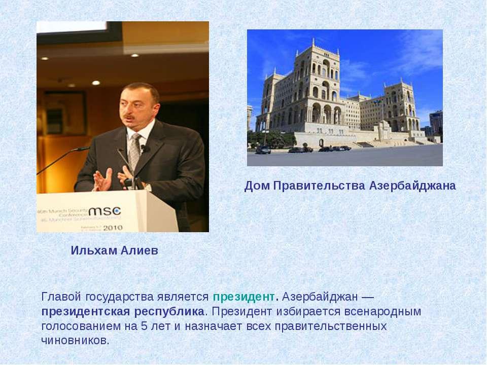 Главой государства являетсяпрезидент. Азербайджан— президентская республика...
