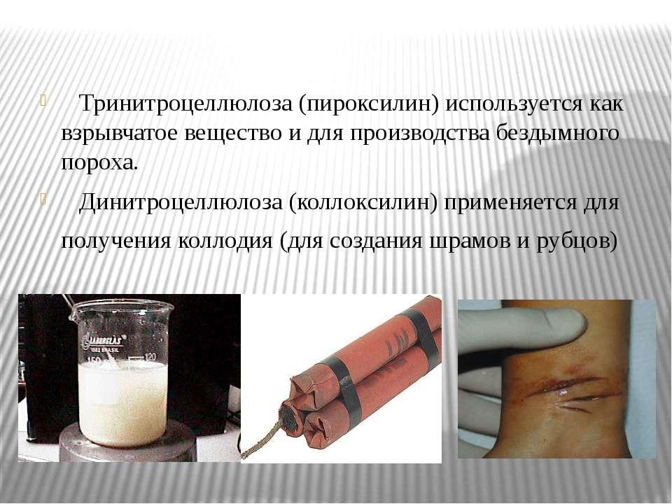 Тринитроцеллюлоза (пироксилин) используется как взрывчатое вещество и для про...