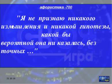 """* афористика -700 """"Я не признаю никакого измышления и никакой гипотезы, какой..."""