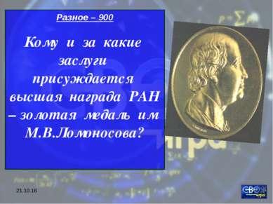 * Разное – 900 Кому и за какие заслуги присуждается высшая награда РАН – золо...