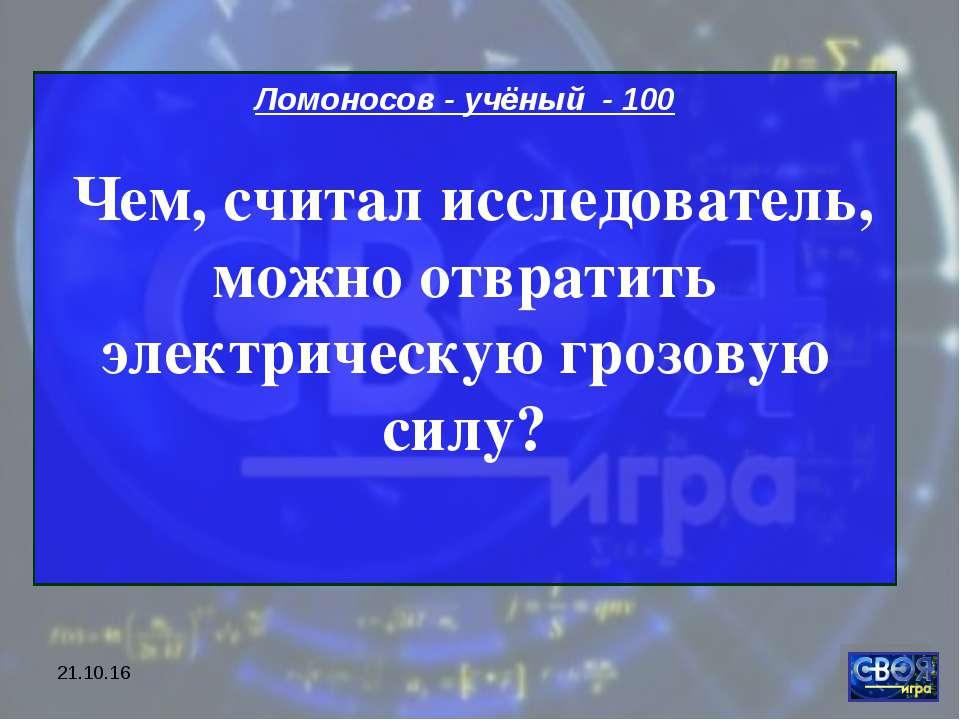 * Ломоносов - учёный - 100 Чем, считал исследователь, можно отвратить электри...