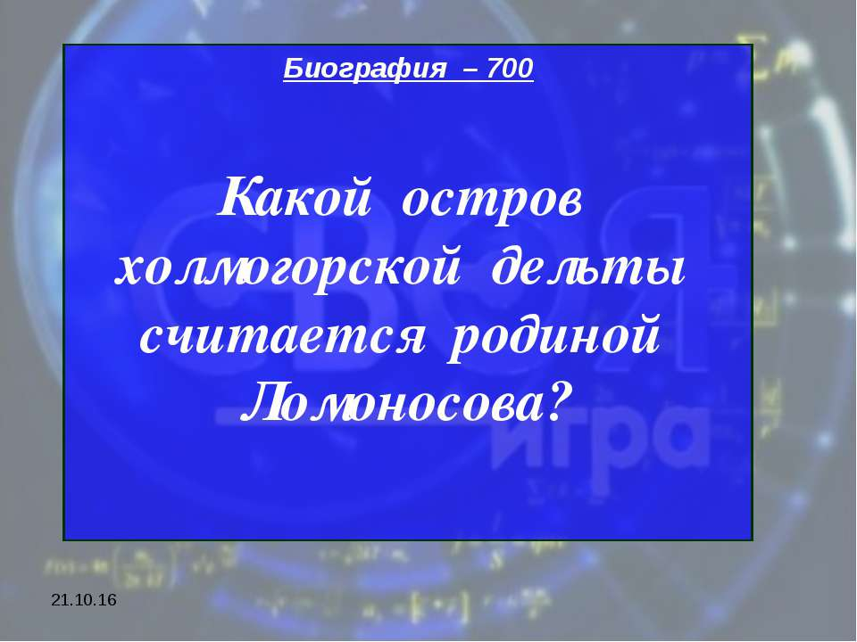 * Биография – 700 Какой остров холмогорской дельты считается родиной Ломоносова?