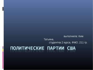 выполнила: Ким Татьяна, студентка 2 курса, ФМО, 211 гр.