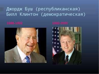 Джордж Буш (республиканская) Билл Клинтон (демократическая) 1988-1992 1992-2000