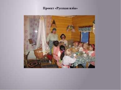 Проект «Русская изба»