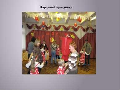Народный праздники