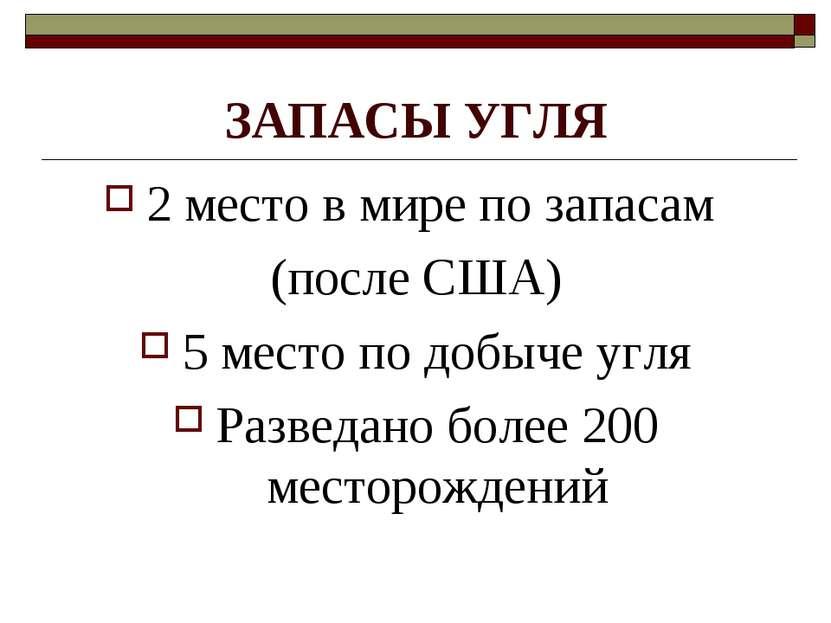 Конспект урока на тему угольная промышленность казахстана