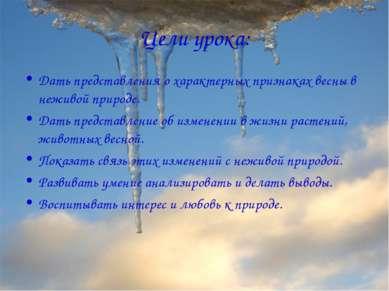 Анатольева Э.В. Цели урока: Дать представления о характерных признаках весны ...