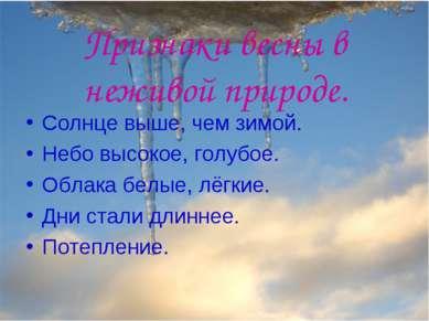 Анатольева Э.В. Признаки весны в неживой природе. Солнце выше, чем зимой. Неб...