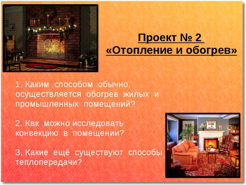 Проект № 2 «Отопление и обогрев» 1. Каким способом обычно, осуществляется обо...