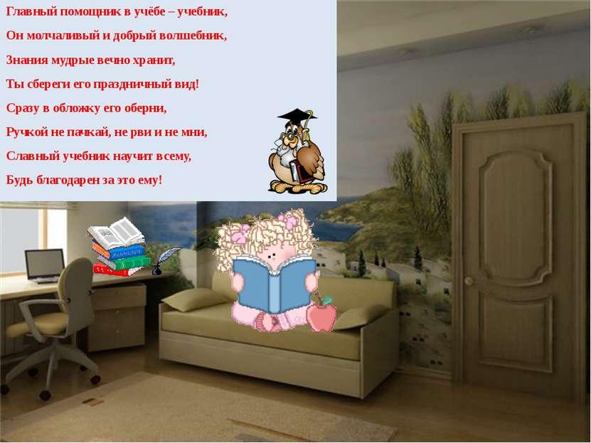 Главный помощник в учёбе – учебник, Он молчаливый и добрый волшебник, Знания ...