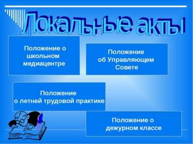 Положение о школьном медиацентре Положение об Управляющем Совете Положение о ...