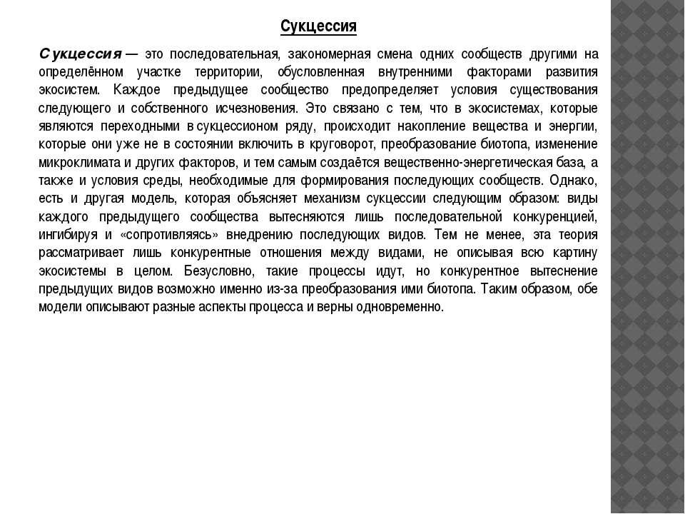 Биомы Биом— крупное системно-географическое (экосистемное) подразделение в п...