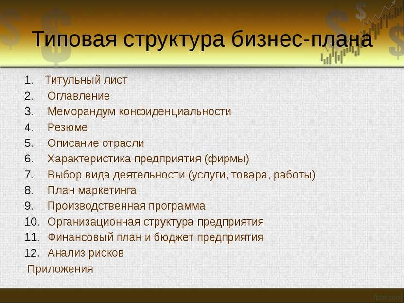 Типовая структура бизнес-плана Титульный лист Оглавление Меморандум конфиденц...