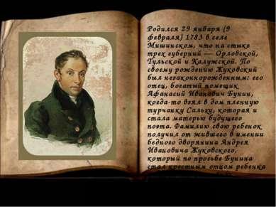 Родился 29 января (9 февраля) 1783 в селе Мишинском, что на стыке трех губерн...
