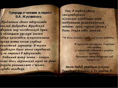 Природа и человек в лирике В.А. Жуковского. Предметом своего творчества Васил...