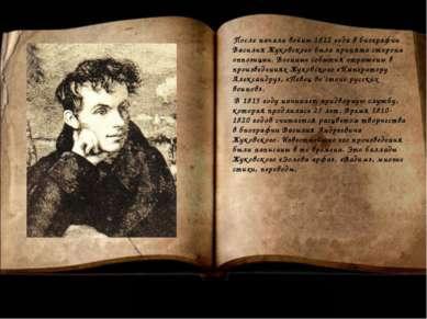 После начала войны 1812 года в биографии Василия Жуковского была принята стор...