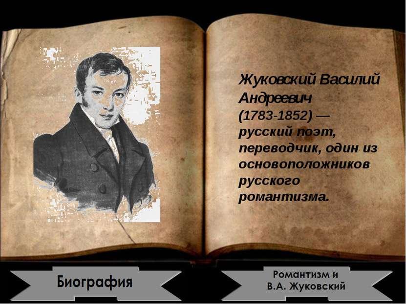 Жуковский Василий Андреевич (1783-1852) — русский поэт, переводчик, один из о...