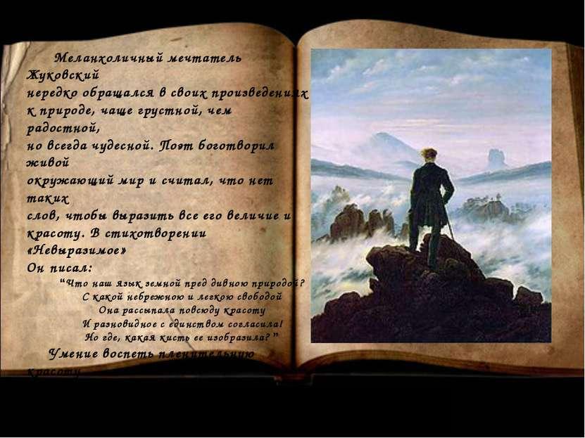 Меланхоличный мечтатель Жуковский нередко обращался в своих произведениях к п...
