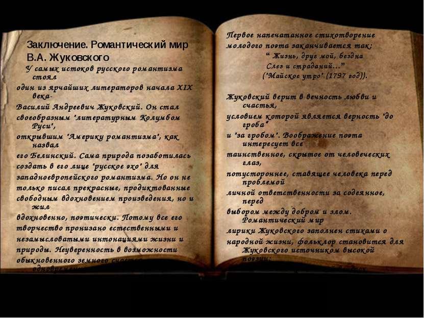 У самых истоков русского романтизма стоял один из ярчайших литераторов начала...