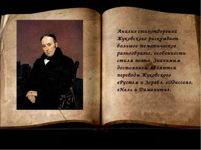 Анализ стихотворений Жуковского раскрывает большое тематическое разнообразие,...
