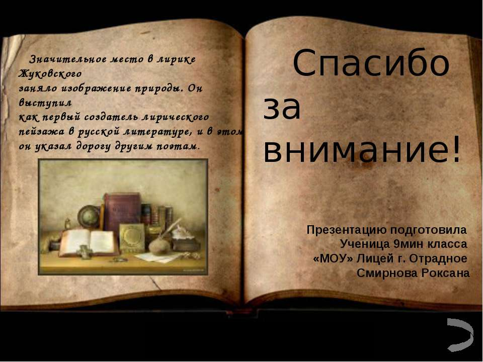 Значительное место в лирике Жуковского заняло изображение природы. Он выступи...