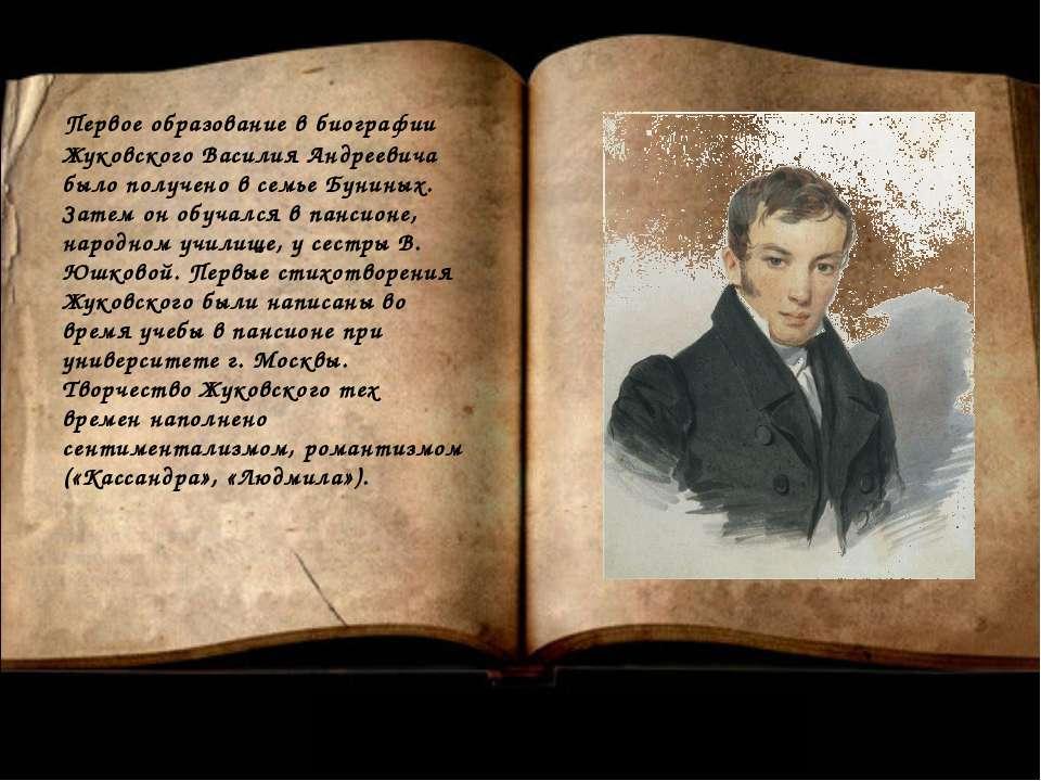 Первое образование в биографии Жуковского Василия Андреевича было получено в ...